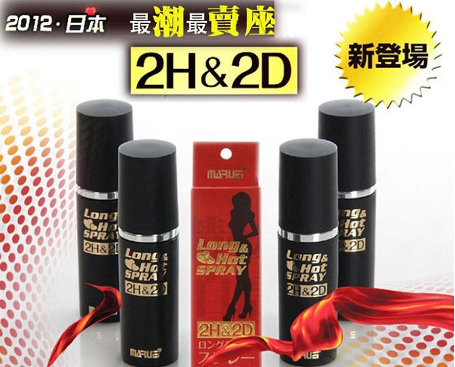 2H2D紅尊版 (1)